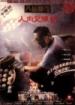 Cover: Bat sin fan dim: Yan yuk cha siu bau (1993)