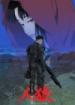 Cover: Jin-Roh (1999)