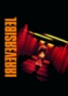 Cover: Irreversibel - The Straight Cut (2002)