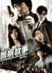 Cover: New Police Story (2004)