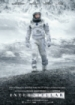 Cover: Interstellar (2014)