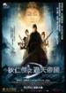 Cover: Detective Dee und das Geheimnis der Phantomflammen (2010)