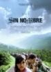 Cover: Sin Nombre - Zug der Hoffnung (2009)