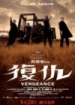 Cover: Vengeance - Killer unter sich (2009)