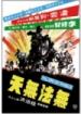 Cover: Mad Boys von Hong Kong (1976)