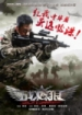 Cover: Wolf Warrior (2015)